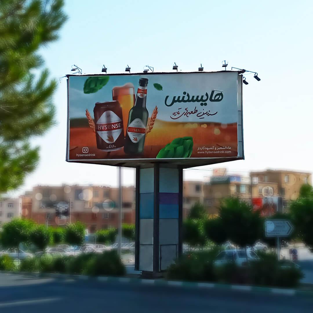 اکران بیلبردهای هایسنس در استان البرز