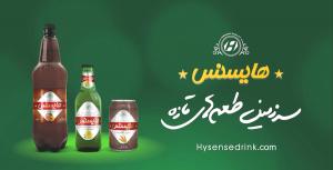 هایسنس تولید کننده انواع ماءالشعیر و آبمیوه در ایران