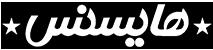 هایسنس   تولید کننده ماءالشعیر،آبمیوه گازدار و نوشابه انرژی زا در ایران